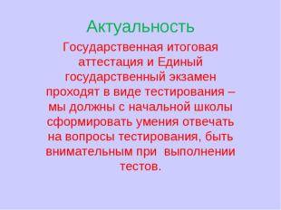 Актуальность Государственная итоговая аттестация и Единый государственный экз