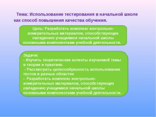 Тема: Использование тестирования в начальной школе как способ повышения кач