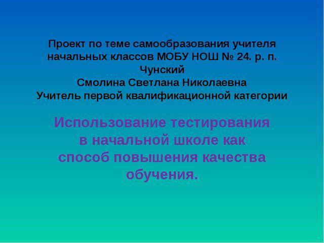 Проект по теме самообразования учителя начальных классов МОБУ НОШ № 24. р. п....