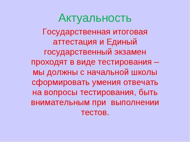 Актуальность Государственная итоговая аттестация и Единый государственный экз...