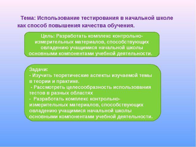 Тема: Использование тестирования в начальной школе как способ повышения кач...