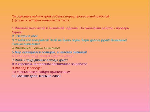 Эмоциональный настрой ребёнка перед проверочной работой ( фразы, с которых на...