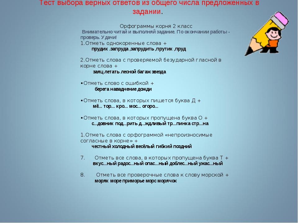 Тест выбора верных ответов из общего числа предложенных в задании. Орфограммы...