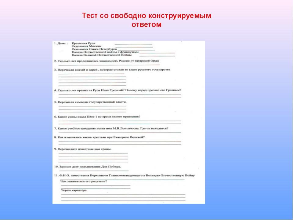Тест со свободно конструируемым ответом