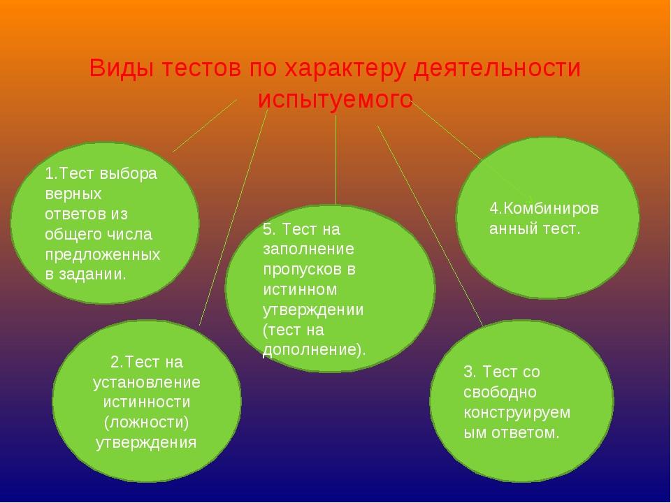 Виды тестов по характеру деятельности испытуемого 1.Тест выбора верных ответо...