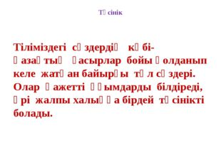 Түсінік Тіліміздегі сөздердің көбі-қазақтың ғасырлар бойы қолданып келе жатқа