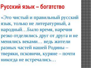 Русский язык – богатство «Это чистый и правильный русский язык, только не лит
