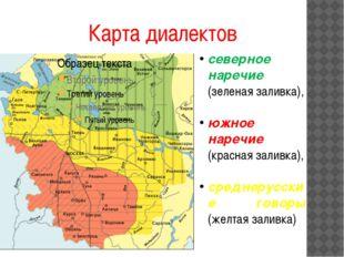 Карта диалектов северное наречие (зеленая заливка), южное наречие (красная за
