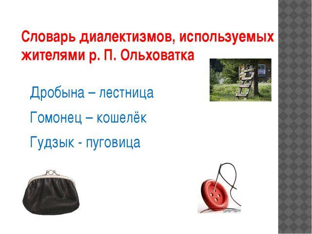 Словарь диалектизмов, используемых жителями р. П. Ольховатка Дробына – лестни...