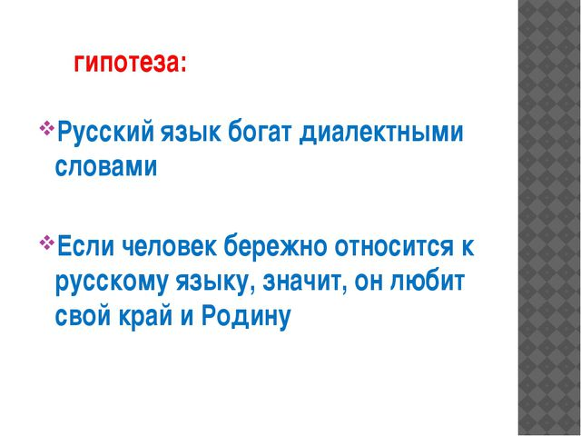 гипотеза: Русский язык богат диалектными словами Если человек бережно относи...