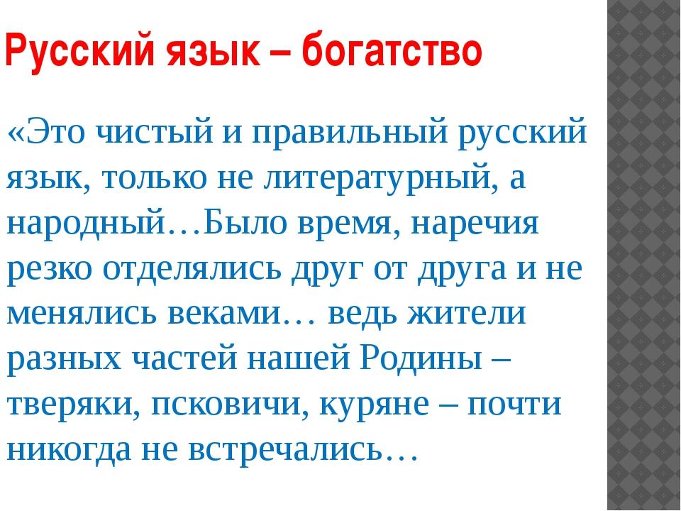 Русский язык – богатство «Это чистый и правильный русский язык, только не лит...