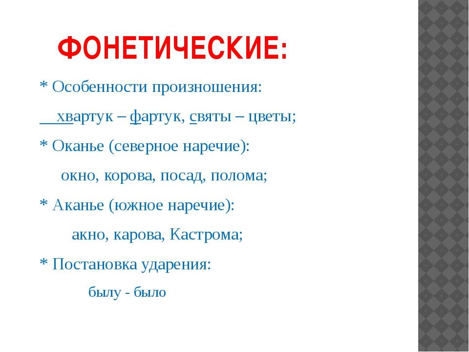 ФОНЕТИЧЕСКИЕ: * Особенности произношения: хвартук – фартук, святы – цветы; *...