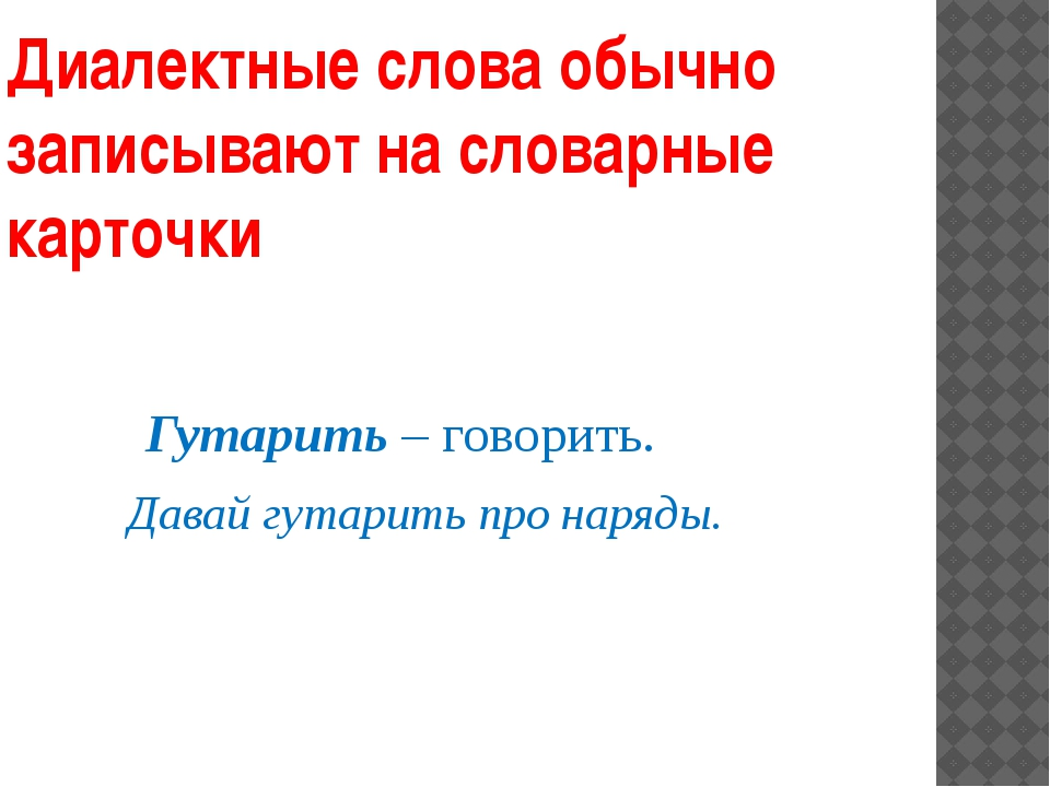 Диалектные слова обычно записывают на словарные карточки Гутарить – говорить....