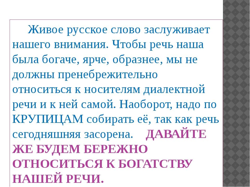 Живое русское слово заслуживает нашего внимания. Чтобы речь наша была богаче...