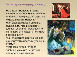 Характеризуем царицу – мачеху. Кто такая мачеха? В каких народных сказках мы