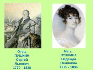 Отец, ПУШКИН Сергей Львович 1770 - 1838 Мать, ПУШКИНА Надежда Осиповна 1775 -