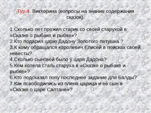 Тур 4. Викторина (вопросы на знание содержания сказок). Сколько лет прожил ст