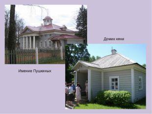 Имение Пушкиных Домик няни