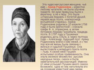 Эта чудесная русская женщина, чьё имя – Арина Родионовна – известно любому ч
