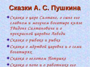 Сказки А. С. Пушкина Сказка о царе Салтане, о сыне его славном и могучем бога
