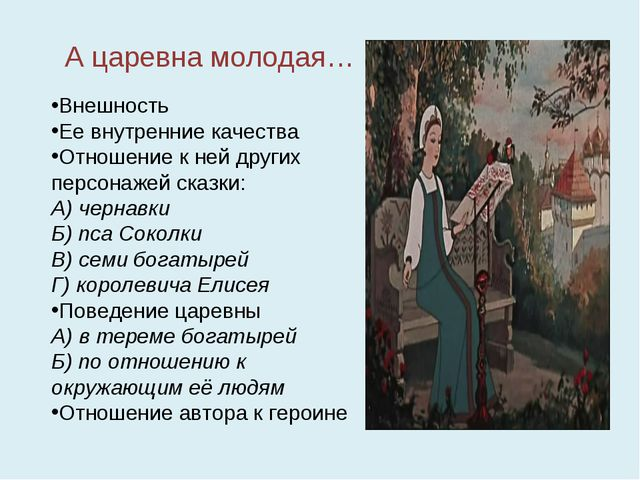А царевна молодая… Внешность Ее внутренние качества Отношение к ней других пе...