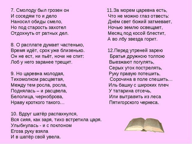 7. Смолоду был грозен он 11.За морем царевна есть, И соседям то и дело Что не...