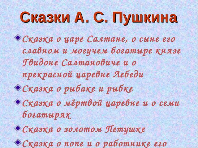 Сказки А. С. Пушкина Сказка о царе Салтане, о сыне его славном и могучем бога...