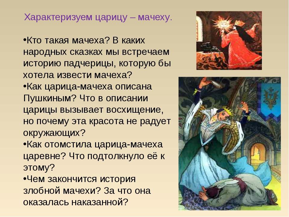 Характеризуем царицу – мачеху. Кто такая мачеха? В каких народных сказках мы...