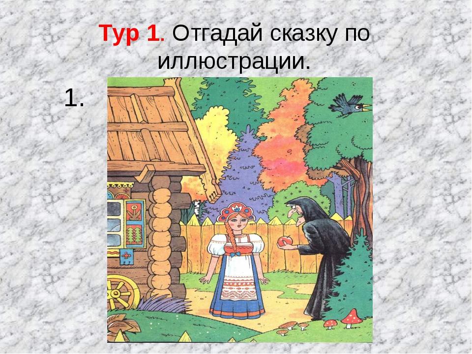 Тур 1. Отгадай сказку по иллюстрации. 1.