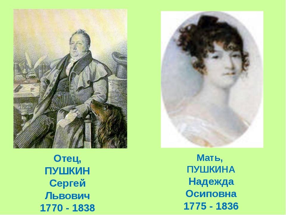 Отец, ПУШКИН Сергей Львович 1770 - 1838 Мать, ПУШКИНА Надежда Осиповна 1775 -...