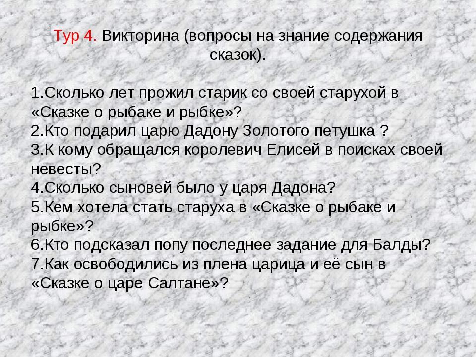 Тур 4. Викторина (вопросы на знание содержания сказок). Сколько лет прожил ст...