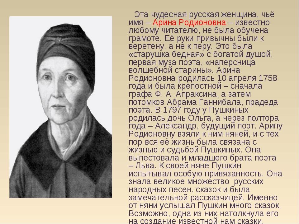Эта чудесная русская женщина, чьё имя – Арина Родионовна – известно любому ч...
