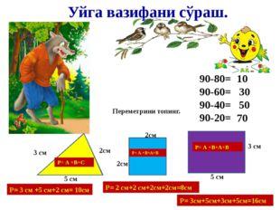 Уйга вазифани сўраш. 90-80= 90-60= 90-40= 90-20= 10 30 50 70 3 см 2см 5 см 2с
