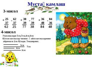 Мустаҳкамлаш 3-мисол 25 37 + 62 37 - 38 39 + 77 39 - 36 48 + 84 36 - 62 25 77