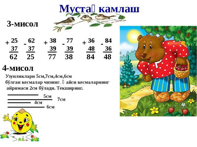 Мустаҳкамлаш 3-мисол 25 37 + 62 37 - 38 39 + 77 39 - 36 48 + 84 36 - 62 25 77...