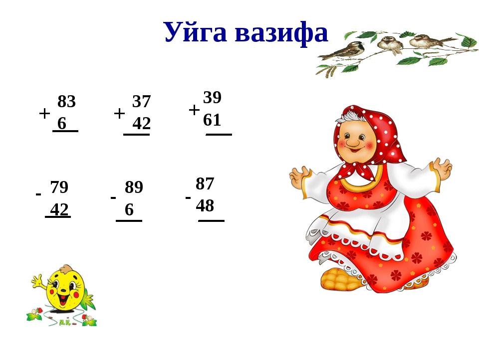 Уйга вазифа 83 6 + 37 42 + 39 61 + 79 42 - 89 6 - 87 48 -