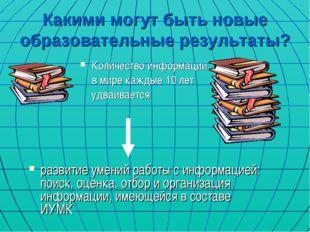 Какими могут быть новые образовательные результаты? Количество информации в м