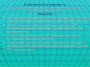 В числе результатов программы А1 (разработка регламентов создания цифровых ин