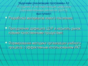 Задачами реализации программы А2 (Создание и систематизация цифровых образова