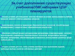 За счет дополнения существующих учебников/УМК наборами ЦОР планируется: созда