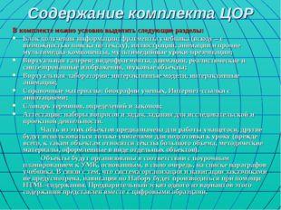 Содержание комплекта ЦОР В комплекте можно условно выделить следующие разделы