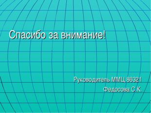 Спасибо за внимание! Руководитель ММЦ 86321 Федосова С.К.