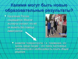 Какими могут быть новые образовательные результаты? Население России сокращае
