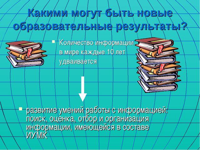 Какими могут быть новые образовательные результаты? Количество информации в м...