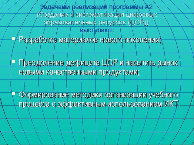 Задачами реализации программы А2 (Создание и систематизация цифровых образова...