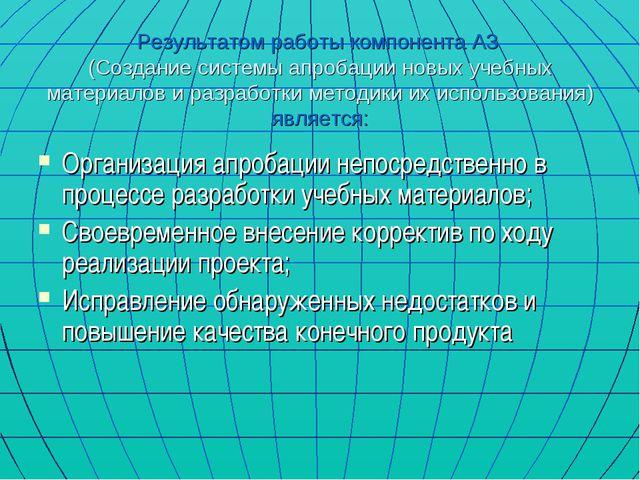 Результатом работы компонента А3 (Создание системы апробации новых учебных ма...