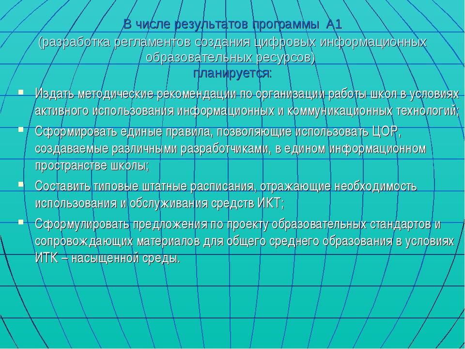 В числе результатов программы А1 (разработка регламентов создания цифровых ин...