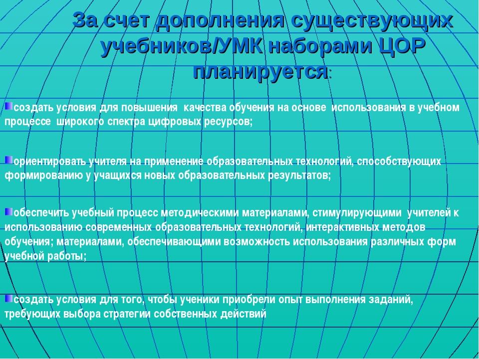 За счет дополнения существующих учебников/УМК наборами ЦОР планируется: созда...