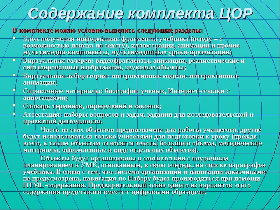 Содержание комплекта ЦОР В комплекте можно условно выделить следующие разделы...