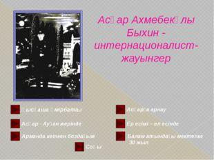 Мазмұнына қайта көшу АСҚАР АХМЕТБЕКҰЛЫ БЫХИН (1961—1980) БЫХИН Асқар Ахметбек